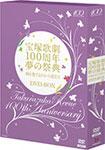 送料無料宝塚歌劇100周年夢の祭典時を奏でるスミレの花たちDVD-BOX/宝塚歌劇団[DVD]返品種