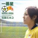 艺人名: A行 - 一番星/石田ミホコ[CD]【返品種別A】