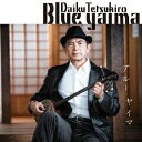 BLUE YAIMA produced by 久保田麻琴/大工哲弘[CD]【返品種別A】
