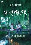 【送料無料】マンガ肉と僕 Kyoto Elegy/三浦貴大[DVD]【返品種別A】