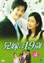 兄嫁は19歳 VOL.4/キム・ジェウォン[DVD]