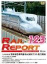 [枚数限定]ビコム レイルリポート123号(RR123)/鉄道[DVD]【返品種別A】
