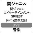【送料無料】[枚数限定][限定版][先着特典付]関ジャニ'sエイターテインメント GR8EST【DVD初回限定盤】/関ジャニ∞[DVD]【返品種別A】