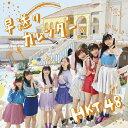 早送りカレンダー(TYPE-A)/HKT48[CD+DVD]【返品種別A
