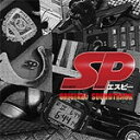 SP エスピー 警視庁警備部警護課第四係 オリジナルサウンドトラック/TVサントラ[CD]