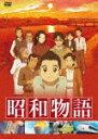 【送料無料】昭和物語 DVDコレクターズBOX/アニメーション[DVD]【返品種別A】【smtb-k】【w2】