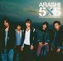 【送料無料】5×5 THE BEST SELECTION OF 2002←2004<通常盤>/嵐[CD]【返品種別A】