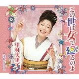 この世は女で廻るのよ/中村美律子[CD]【返品種別A】