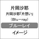 片岡沙耶「片想い」(Blu-ray)/片岡沙耶[Blu-ray]【返品種別A】