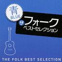 艺人名: A行 - ザ・フォーク ベスト・セレクション「青」/オムニバス[CD]【返品種別A】