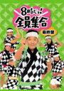 【送料無料】8時だョ!全員集合 最終盤 (通常版)/ザ・ドリフターズ[DVD]【返品種別A】