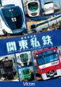 【送料無料】ビコム 列車大行進シリーズ 列車大行進 関東私鉄/鉄道[DVD]【返品種別A】