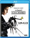 シザーハンズ/ジョニー・デップ[Blu-ray]【返品種別A】
