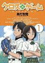 クロスゲーム 1/アニメーション[DVD]