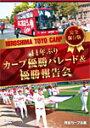完全保存版 41年ぶりカープ優勝パレード&優勝報告会【DVD】/野球[DVD]【返品種別A】