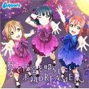 TVアニメ『ラブライブ!サンシャイン!!』挿入歌シングル「夢で夜空を照らしたい/未熟DREAMER」/Aqours[CD]【返品種別A】