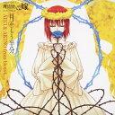 月のもう半分/AIKI & AKINO from bless4[CD]【返品種別A】