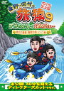 東野・岡村の旅猿9 プライベートでごめんなさい… 夏の北海道...