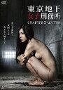 【送料無料】東京地下女子刑務所 CHAPTER2・エリア99/古川いおり[DVD]【返品種別A】