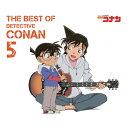 THE BEST OF DETECTIVE CONAN5〜名探偵コナン テーマ曲集5〜/TVサントラ[CD]通常盤【返品種別A】