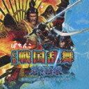 【送料無料】ぱちんこCR戦国乱舞〜蒼き独眼〜オリジナルサウンドトラック/ゲーム・ミュージック[CD+DVD]【返品種別A】