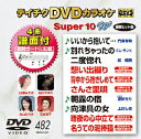 Rakuten - テイチクDVDカラオケ スーパー10W(482)/カラオケ[DVD]【返品種別A】