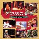 <COLEZO!>アフリカの音楽/オムニバス[CD]