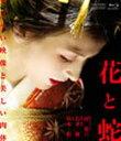 【送料無料】花と蛇/杉本彩[Blu-ray]【返品種別A】