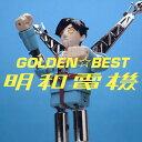 【送料無料】GOLDEN☆BEST 明和電機/明和電機[CD]【返品種別A】