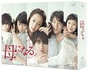 【送料無料】母になる DVD-BOX/沢尻エリカ[DVD]【返品種別A】
