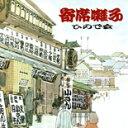 寄席囃子/ひので会[CD]【返品種別A】