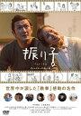 【送料無料】振り子/中村獅童[DVD]【返品種別A】