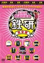 【送料無料】芸能界鉄道研究会 鉄研 完全版/中川家[DVD]【返品種別A】