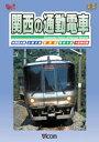 【送料無料】ビコム 関西の通勤電車/鉄道[DVD]【返品種別A】