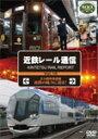 近鉄レール通信Vol.10/鉄道[DVD]【返品種別A】