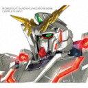 【送料無料】[期間限定][限定盤]機動戦士ガンダムユニコーン RE:0096 COMPLETE BEST/アニメ主題歌[CD]【返品種別A】
