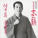 古今亭志ん朝 15/古今亭志ん朝[CD]【返品種別A】