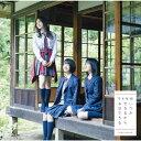 偶像名: Na行 - いつかできるから今日できる(TYPE-B)/乃木坂46[CD+DVD]【返品種別A】