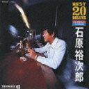【送料無料】ベスト20デラックス/石原裕次郎[CD]【返品種別A】