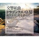 【送料無料】交響組曲「ドラゴンクエストXI」過ぎ去りし時を求めて すぎやまこういち
