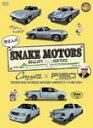 樂天商城 - 【送料無料】所さんのSNAKE MOTORS 〜コルベット/F-150 編〜/所ジョージ[DVD]【返品種別A】