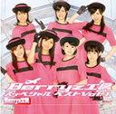 【送料無料】Berryz工房 スッペシャル ベストVol.1/Berryz工房[CD]通常盤【返品種別A】
