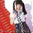 艺人名: Ha行 - アイヲウタエ/春奈るな[CD]通常盤【返品種別A】