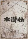 【送料無料】水滸伝 DVD-BOX/中村敦夫[DVD]【返品種別A】