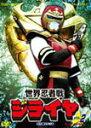 【送料無料】世界忍者戦ジライヤ Vol.2/特撮(映像)[DVD]【返品種別A】