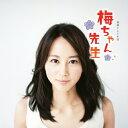 NHK連続テレビ小説「梅ちゃん先生」オリジナル・サウンドトラック/川井憲次[CD]【返品種別A】