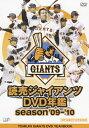 【送料無料】読売ジャイアンツ DVD年鑑 season 039 09- 039 10/野球 DVD 【返品種別A】