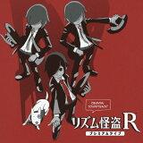 【】リズム怪盗R プレミアムライブ Original Soundtrack/ゲーム・ミュージック[CD]【返品種別A】