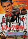 トラック野郎 一番星北へ帰る/菅原文太[DVD]【返品種別A】