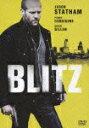 ブリッツ/ジェイソン・ステイサム[DVD]【返品種別A】